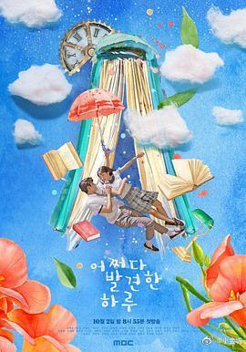 偶然發現的一天(韓國劇)