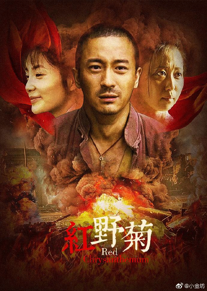 紅野菊(微電影)