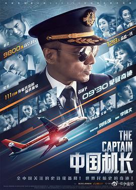 中國機長(劇情片)