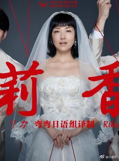 莉香(日本劇)