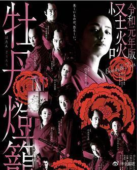 令和元年版怪 談牡丹燈籠(日本劇)