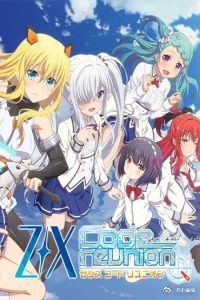 Z/X Code reunion(動漫)