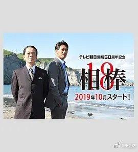 相棒第18季(日本劇)