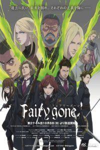 Fairy gone第二季