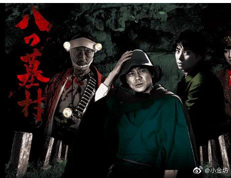 八墓村(日本劇)