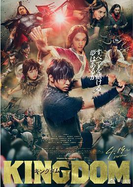 王者天下(战争片)