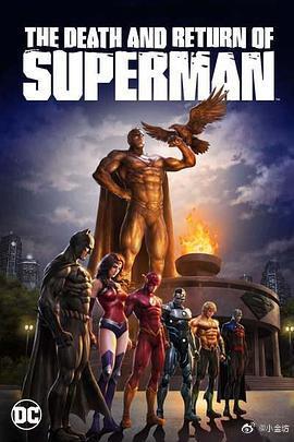 超人之死與超人歸來