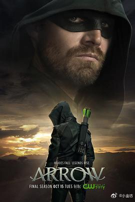 綠箭俠第八季