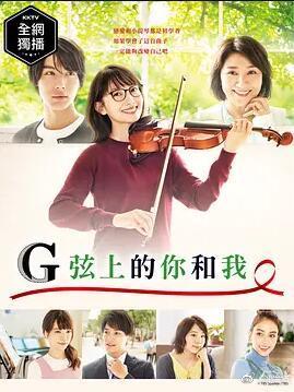 G弦上的你和我(日本劇)