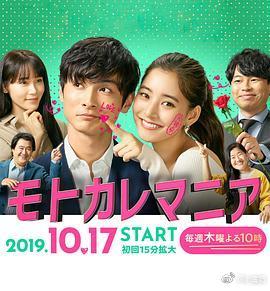 前男友狂(日本劇)