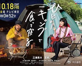 一人露营(日本剧)