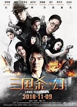三國殺·幻(動作片)
