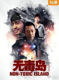 無毒島(微電影)