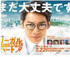 法律之心:重建生命的律師(日本劇)