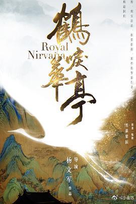 鶴唳華亭(國產劇)