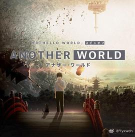 HELLO WORLD 衍生外传动画 ANOTHER WORLD