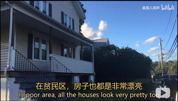 实拍美国普通居民的房子