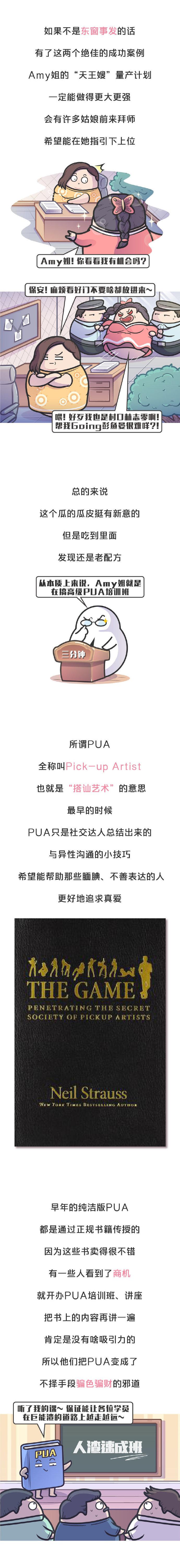 揭秘PUA:流水线包装出来的网红美女,个个都能嫁给明星大腕