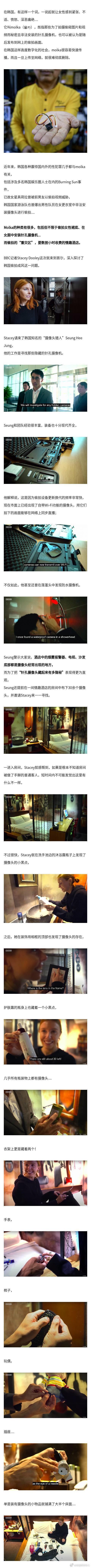 韩国情趣酒店中随随便便就藏下30个偷拍摄像头?