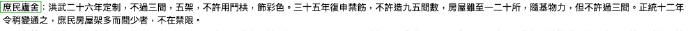 """鳌拜家到底能不能被称为""""鳌府""""?"""