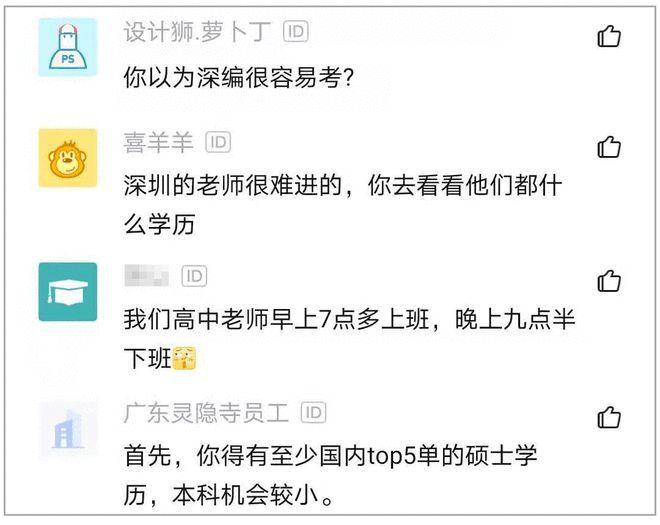 深圳普通中学老师的工资单,什么水平?