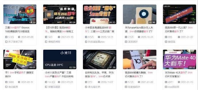 """高通骁龙888""""翻车"""",国产安卓旗舰机集体躺枪?"""