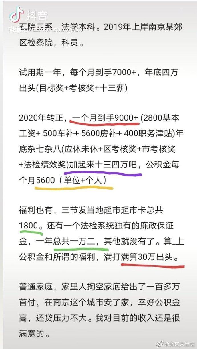 一位科员转正的南京郊区检察院工作人员晒了工资