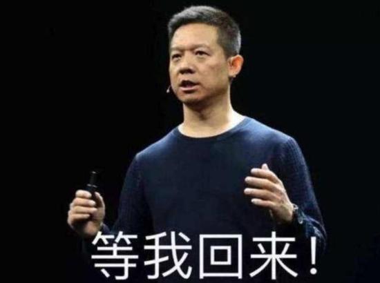 20亿能让贾跃亭梦想成真?