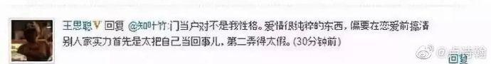 说一个热门瓜的前传,王思聪往事