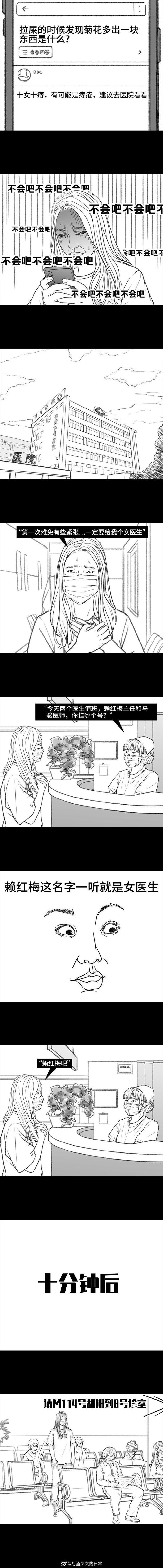 """揭秘妙龄少女""""痔疮手术""""全过程 """