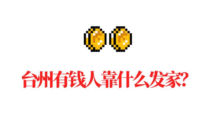 低财商聊女海王,高财商研究台州富二代
