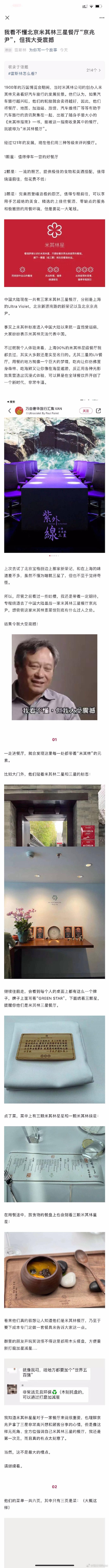 """我看不懂北京米其林三星餐厅""""京兆尹"""",但我大受震撼!"""
