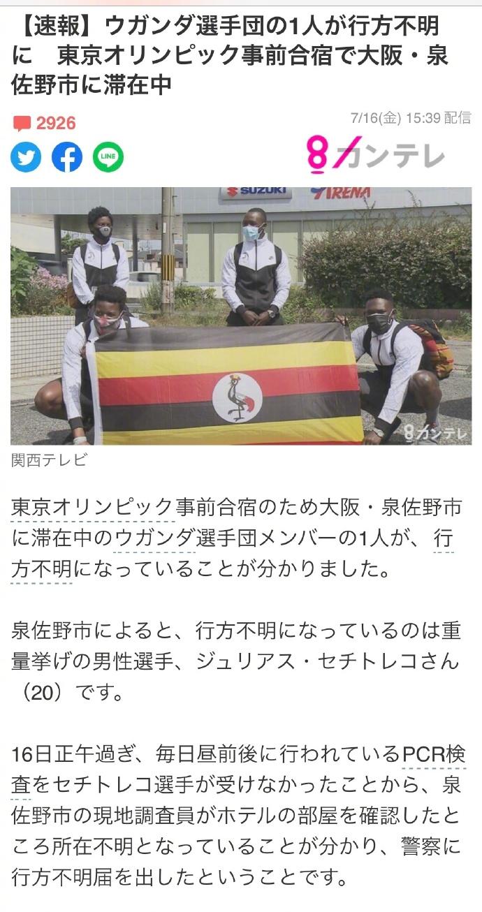 每日东京奥运迷惑新闻,一名乌干达代表团举重运动员逃跑打黑工-前方高能