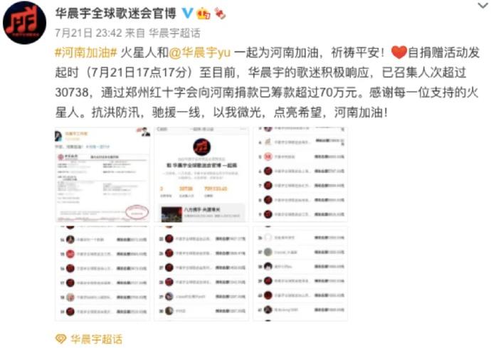 女爱豆给河南捐款10万遭声讨,明星捐多少才不会被骂?