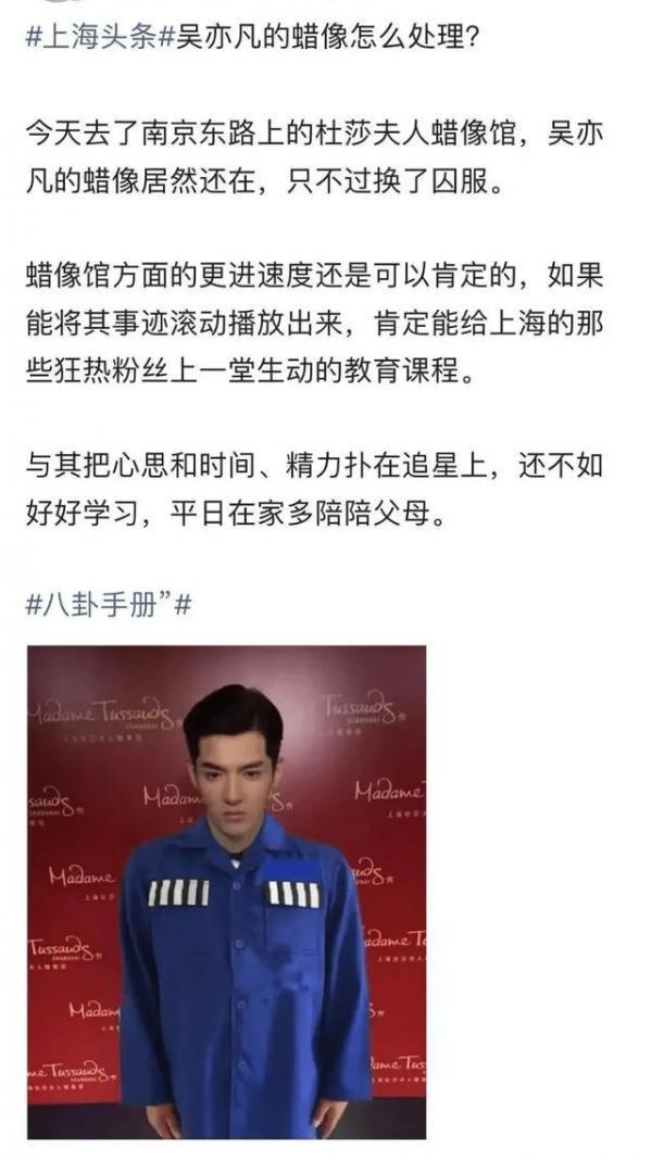 吴亦凡在上海的蜡像馆发生了新的变化