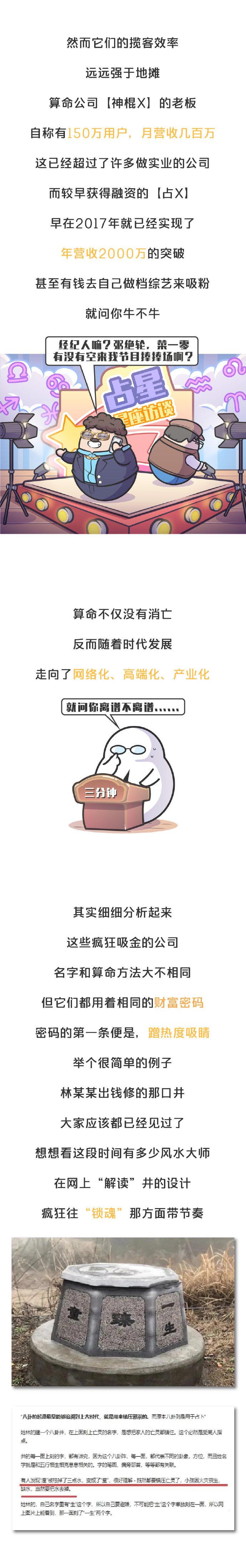 """""""怕死""""的中国年轻人,养活了4万家算命公司"""