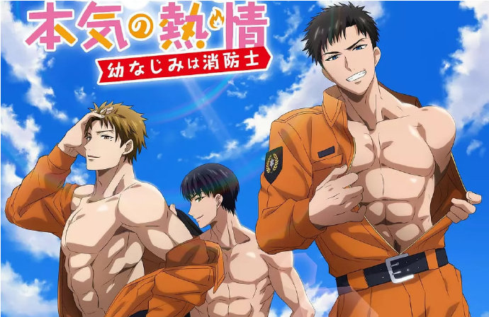 动画《从指尖传出的认真的热情-青梅竹马是消防员-》7月开播