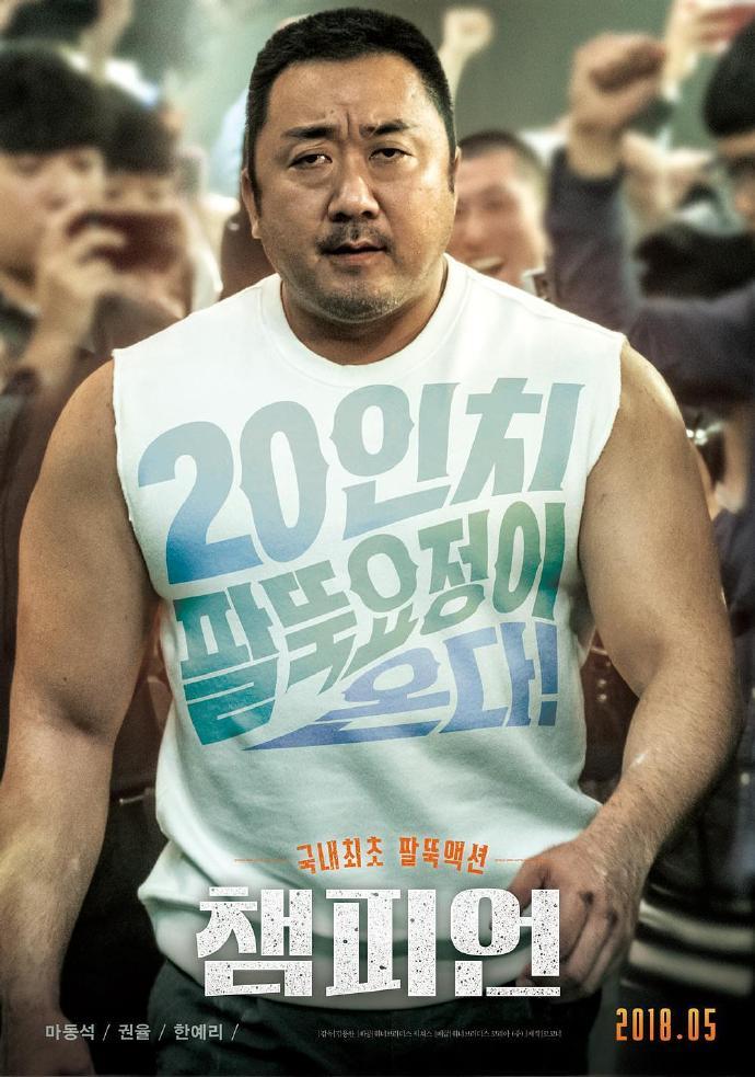 冠军2018(剧情片)