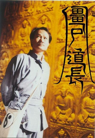 僵尸道长1国语(香港剧)
