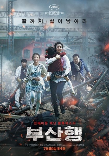 釜山行的海报
