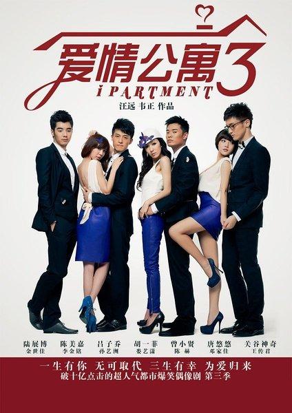 爱情公寓3的海报