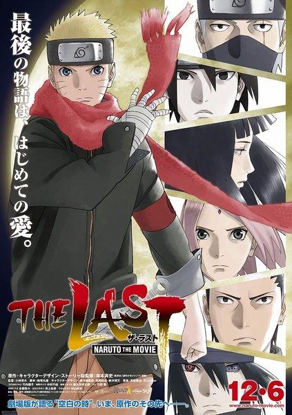 火影忍者劇場版:終章