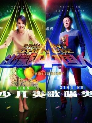 出彩中國人第三季