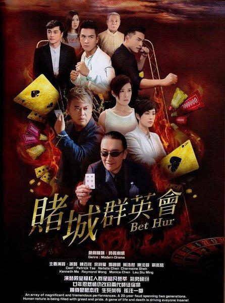 赌城群英会粤语
