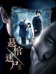 懸棺迷尸(微電影)
