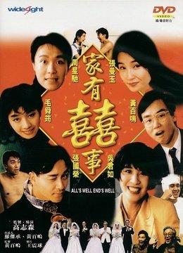 家有喜事(1992版)