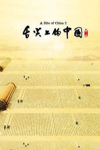 舌尖上的中國第二季