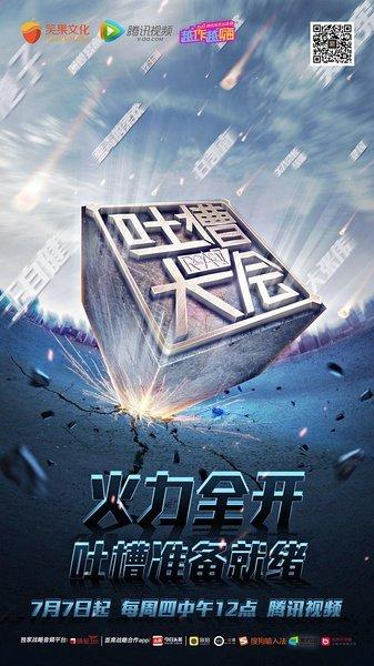 吐槽大会2016(综艺)