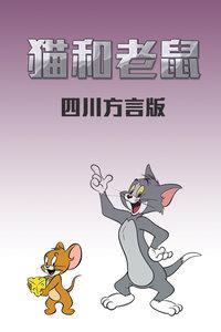 貓和老鼠四川方言版