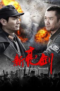 新亮劍(國產劇)